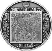 Belarus 20 Roubles Francisk Skorina's Way. Padova 2016 Antique finish, BUNC KM# 577 РЭСПУБЛІКА БЕЛАРУСЬ 20 РУБЛЁЎ 2016 coin obverse