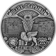 Belarus 20 Roubles Francisk Skorina's Way. Venice 2016 Antique finish, BUNC KM# 579 ШЛЯХ СКАРЫНЫ VENECIE ВЕНЕЦЫЯ coin reverse