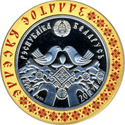 Belarus 20 Roubles Gold Wedding 2006 Proof ЗАЛОТОЕ ВЯСЕЛЛЕ РЭСПУБЛІКА БЕЛАРУСЬ 2006 AG 925 20 РУБЛЁЎ coin obverse