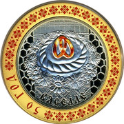 Belarus 20 Roubles Gold Wedding 2006 Proof ВЯСЕЛЛЕ 50 ГОД coin reverse