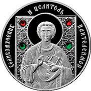 Belarus 20 Roubles Great Martyr and Healer Panteleimon 2013 MW Proof KM# A179 ВЕЛИКОМУЧЕННИК И ЦЕЛИТЕЛЬ ПАНТЕЛЕИМОН coin reverse