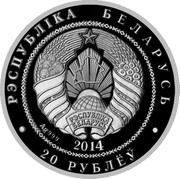 Belarus 20 Roubles Hares 2014 Proof KM# 539 РЭСПУБЛІКА БЕЛАРУСЬ AG 999 2014 20 РУБЛЁЎ coin obverse