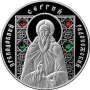 Belarus 20 Roubles Icon Saint Sergius of Radonezh 2013 MW Proof KM# A177 ПРЕПОДОБНЫЙ СЕРГИЙ РАДОНЕЖСКИЙ coin reverse