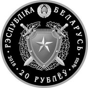 Belarus 20 Roubles Internal Troops of Belarus. 100 years 2018 Proof РЭСПУБЛІКА БЕЛАРУСЬ ∙ 2018 ∙ 20 РУБЛЁЎ ∙ AG 925 coin obverse