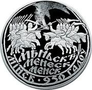 Belarus 20 Roubles Minsk. 950 Years 2017 Proof МѢНЬСКѢ МЕНЕСК МЕНСК МІНСК ∙ 950 ГАДОЎ coin reverse