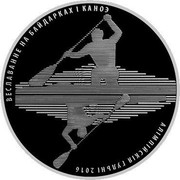 Belarus 20 Roubles Olympic Games Rio 2016 Rowing and Canoeing 2016 Proof KM# 559 ВЕСЛАВАННЕ НА БАЙДАРКАХ І КАНОЭ АЛІМПІЙСКІЯ ГУЛЬНІ 2016 coin reverse