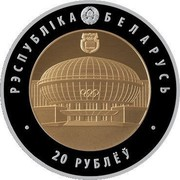 Belarus 20 Roubles Olympic Movement 2016 Proof-like KM# 581 РЭСПУБЛІКА БЕЛАРУСЬ 20 РУБЛЁЎ coin obverse