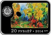 Belarus 20 Roubles Pavel Maslenikau. The 100th Anniversary 2014 Proof KM# 534 РЭСПУБЛІКА БЕЛАРУСЬ 20 РУБЛЁЎ 2014 AG 925 coin obverse