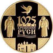 Belarus 20 Roubles Rus Christianizing 2013 Proof 1025-ЛЕТИЕ КРЕЩЕНИЯ РУСИ coin reverse