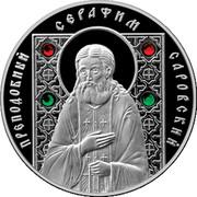 Belarus 20 Roubles Saint Seraphim of Sarov 2013 MW Proof KM# A176 ПРЕПОДОБНЫЙ СЕРАФИМ САРОВСКИЙ coin reverse