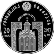 Belarus 20 Roubles St Euphrosyne of Polotsk 2013 MW Proof KM# A175 РЭСПУБЛІКА БЕЛАРУСЬ ПРАВОСЛАВНЫЕ СВЯТЫЕ 20 РУБЛЁЎ 2013 AG 999 MW coin obverse