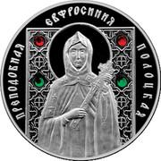 Belarus 20 Roubles St Euphrosyne of Polotsk 2013 MW Proof KM# A175 ПРЕПОДОБНАЯ ЕВФРОСИНИЯ ПОЛОЦКАЯ coin reverse
