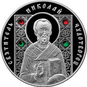 Belarus 20 Roubles St Nicholas the Wonderworker 2013 MW Proof KM# A178 СВЯТИТЕЛЬ НИКОЛАЙ ЧУДОТВОРЕЦ coin reverse