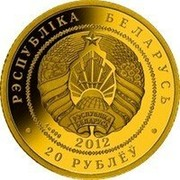 Belarus 20 Roubles The 2014 Olympic Games. Cross-country Skiing 2012 Proof РЭСПУБЛІКА БЕЛАРУСЬ 20 РУБЛЁЎ AU 999 2012 coin obverse