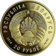 Belarus 20 Roubles The financial system of Belarus 100 years 2018 Proof РЭСПУБЛІКА БЕЛАРУСЬ 2018 20 РУБЛЁЎ AG 925 coin obverse