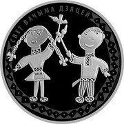 Belarus 20 Roubles The World through Children's Eyes 2016 Proof KM# 576 СВЕТ ВАЧЫМА ДЗЯЦЕЙ coin reverse