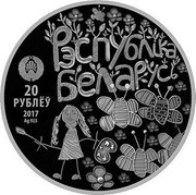 Belarus 20 Roubles The World through Children's Eyes 2017 Proof РЭСПУБЛІКА БЕЛАРУСЬ 20 РУБЛЁЎ 2017 AG 925 coin obverse