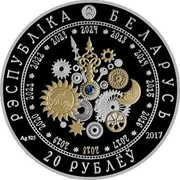 Belarus 20 Roubles Year of the Dog 2017 Proof-like 20 РУБЛЁЎ РЭСПУБЛІКА БЕЛАРУСЬ 2017 AG 925 coin obverse