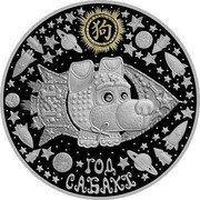 Belarus 20 Roubles Year of the Dog 2017 Proof-like ГОД САБАКІ coin reverse