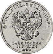 Russia 25 Roubles (25th Anniversary of the Adoption of the Constitution of the Russian Federation)  coin obverse