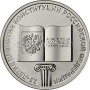 Russia 25 Roubles (25th Anniversary of the Adoption of the Constitution of the Russian Federation)  coin reverse