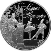 Russia 3 Roubles (The Magic of Theatre) МАГИЯ ТЕАТРА coin reverse