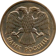 Russia 5 Kopeks 1992 М, rare UNC Standard Coinage БАНК РОССИИ coin obverse