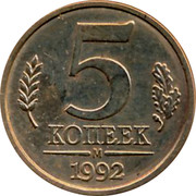 Russia 5 Kopeks 1992 М, rare UNC Standard Coinage 5 КОПЕЕК М 1992 coin reverse