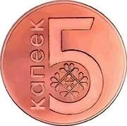 Belarus 5 Kopeks 2009 (fr) Atelier de Kremnica KM# 563 Standard Coinage 5 КАПЕЕК coin reverse