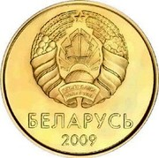 Belarus 50 Kopeks 2009 KM# 566 Standard Coinage БЕЛАРУСЬ 2009 coin obverse