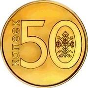 Belarus 50 Kopeks 2009 KM# 566 Standard Coinage 50 КАПЕЕК coin reverse