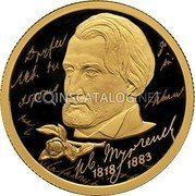 Russia 50 Roubles (Bicentenary of the Birthday of I.S. Turgenev)  coin reverse