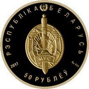Belarus 50 Roubles Police of Belarus 2017 Proof РЭСПУБЛІКА БЕЛАРУСЬ 2017 МУС AU 999 50 РУБЛЕЙ coin obverse