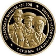 Belarus 50 Roubles Police of Belarus 2017 Proof БЕЛАРУСКАЯ МІЛІЦЫЯ 100 ГОД; СЛУЖЫМ ЗАКОНУ НАРОДУ АЙЧЫНЕ coin reverse