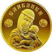 Belarus 50 Roubles The Slavic Woman 2013  СЛАВЯНКА coin reverse