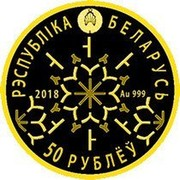 Belarus 50 Roubles Winter sports. Freestyle 2018 Proof РЭСПУБЛІКА БЕЛАРУСЬ 2018 AU 999 50 РУБЛЁЎ coin obverse