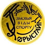 Belarus 50 Roubles Winter sports. Freestyle 2018 Proof ЗІМОВЫЯ ВІДЫ СПОРТУ ФРЫСТАЙЛ coin reverse