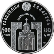 Belarus 500 Roubles St Nicholas the Wonderworker Orthodox 2013 MW Proof KM# C178 РЭСПУБЛІКА БЕЛАРУСЬ ПРАВОСЛАВНЫЕ СВЯТЫЕ 500 РУБЛЁЎ 2013 AG 999 MW coin obverse
