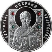 Belarus 500 Roubles St Nicholas the Wonderworker Orthodox 2013 MW Proof KM# C178 СВЯТИТЕЛЬ НИКОЛАЙ ЧУДОТВОРЕЦ coin reverse