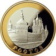 Russia Five Roubles (The City of Rostov)  coin reverse