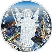 Ukraine One Hryvnia Archangel Michael - Ariel Kiev 2015 lily BU ЗА НАС І ДУШІ ПРАВЕДНИХ І СИЛА АРХЕСТРАТИГА МИХАІЛА coin reverse