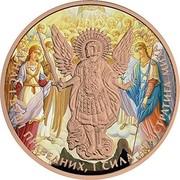 Ukraine One Hryvnia Archangel Michael - Fresco 2015 lily BU ЗА НАС І ДУШІ ПРАВЕДНИХ І СИЛА АРХЕСТРАТИГА МИХАІЛА coin reverse