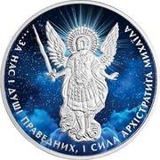 Ukraine One Hryvnia Archangel Michael - Night 2015 lily BU ЗА НАС І ДУШІ ПРАВЕДНИХ І СИЛА АРХЕСТРАТИГА МИХАІЛА coin reverse
