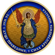 Ukraine One Hryvnia Archangel Michael - Orange Ukraine Pattern 2015 lily BU ЗА НАС І ДУШІ ПРАВЕДНИХ І СИЛА АРХЕСТРАТИГА МИХАІЛА coin reverse