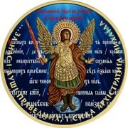 Ukraine One Hryvnia Archangel Michael - Sacred Book 2015 lily BU ЗА НАС І ДУШІ ПРАВЕДНИХ І СИЛА АРХЕСТРАТИГА МИХАІЛА coin reverse