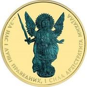 Ukraine One Hryvnia Archangel Michael - Saint Wondering 2015 lily BU ЗА НАС І ДУШІ ПРАВЕДНИХ І СИЛА АРХЕСТРАТИГА МИХАІЛА coin reverse