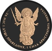 Ukraine One Hryvnia Archangel Michael - Saint Wondering the Night 2015 lily BU ЗА НАС І ДУШІ ПРАВЕДНИХ І СИЛА АРХЕСТРАТИГА МИХАІЛА coin reverse