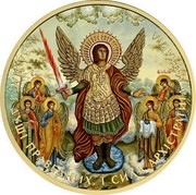 Ukraine One Hryvnia Archangel Michael - Seven Angels 2015 lily BU ЗА НАС І ДУШІ ПРАВЕДНИХ І СИЛА АРХЕСТРАТИГА МИХАІЛА coin reverse