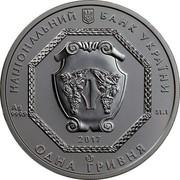 Ukraine One Hryvnia Archangel Michael - Shade of Enigma 2017 lily BU НАЦІОНАЛЬНИЙ БАНК УКРАЇНИ AG 999,9 31,1 2015 ОДНА ГРИВНЯ coin obverse