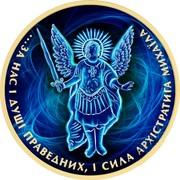 Ukraine One Hryvnia Archangel Michael - Spiritual Energy of an Angel 2015 lily BU ЗА НАС І ДУШІ ПРАВЕДНИХ І СИЛА АРХЕСТРАТИГА МИХАІЛА coin reverse